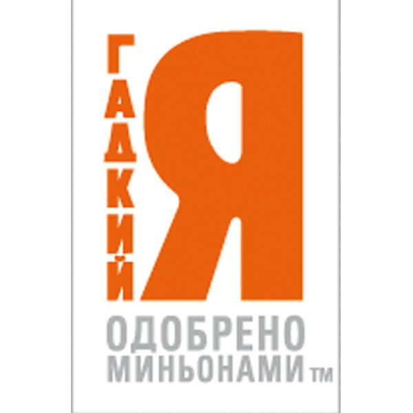 https://dlpp.ru/wp-content/uploads/2019/01/гадкия.png