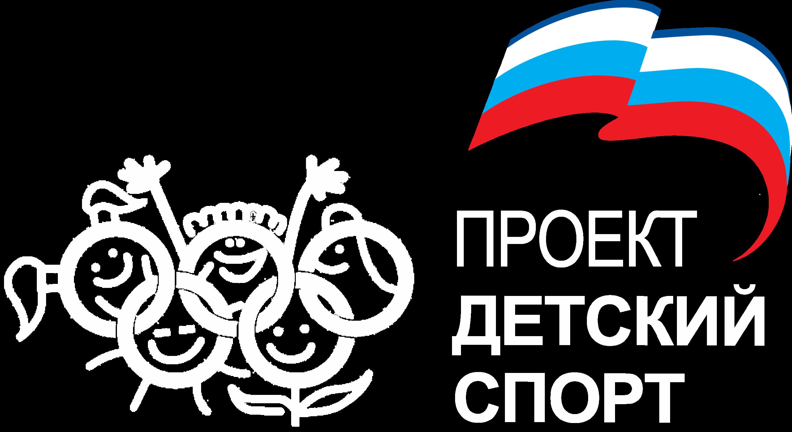 https://dlpp.ru/wp-content/uploads/2019/11/ДетскийСпортБелый-1-1-scaled.png
