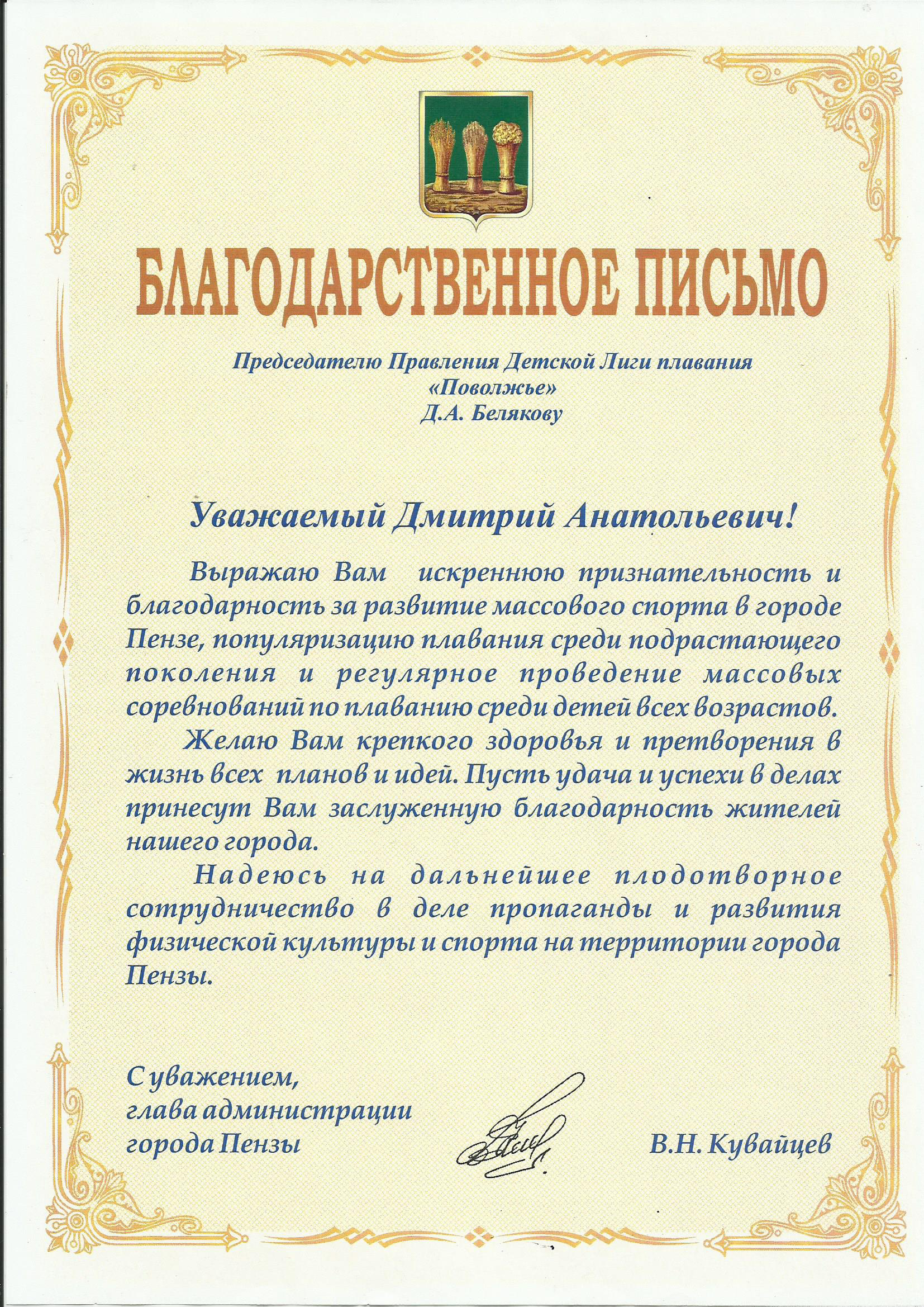 https://dlpp.ru/wp-content/uploads/2019/11/диплом-2-1.jpg
