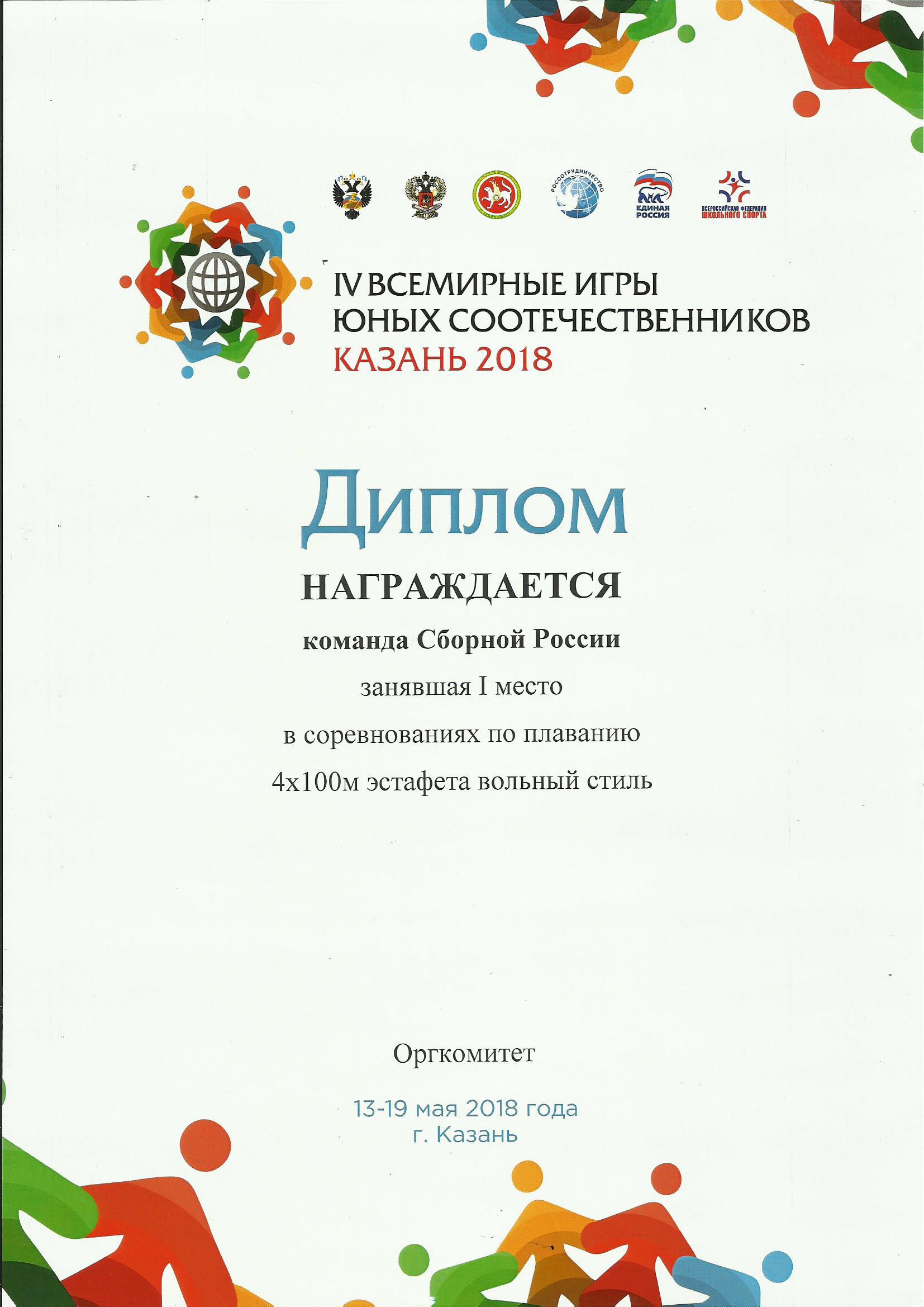 https://dlpp.ru/wp-content/uploads/2019/11/диплом-3-1.jpg