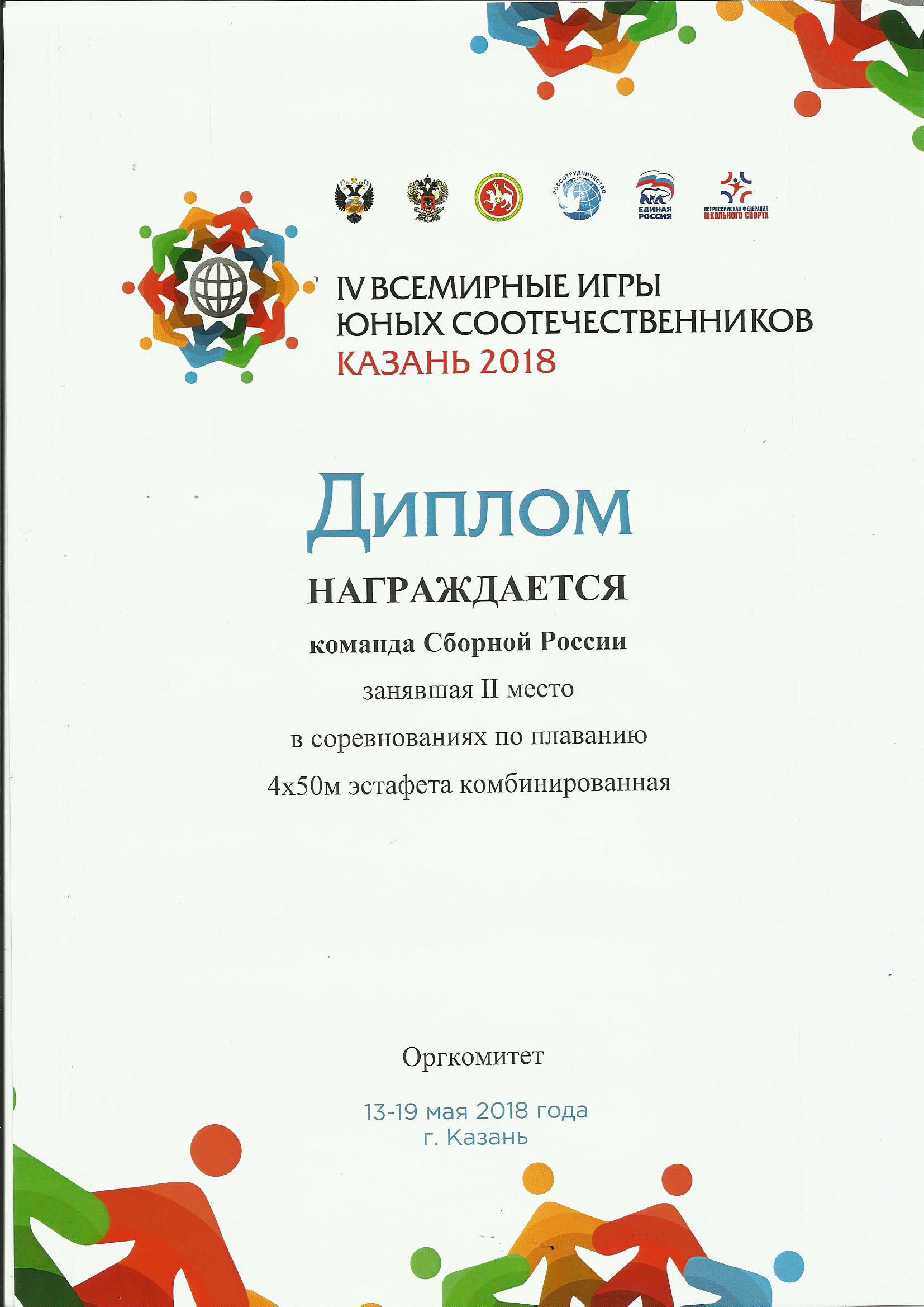 https://dlpp.ru/wp-content/uploads/2019/11/диплом-4-1.jpg