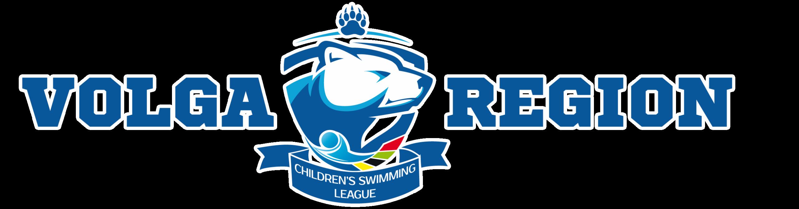 «Детская Лига Плавания Поволжье»