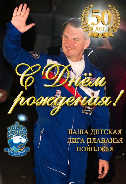 Поздравляем с юбилеем Героя РФ, летчика-космонавта Александра Самокутяева!