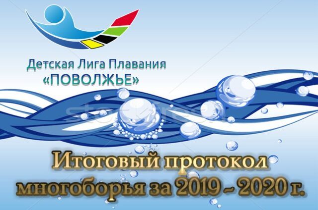Итоговый протокол многоборья зф 2019 — 2020г