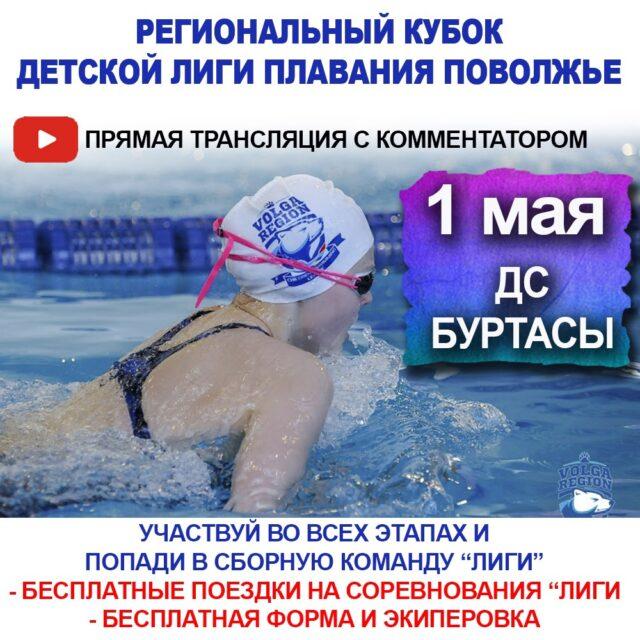 Региональный Кубок Детской Лиги Плавания «Поволжье»