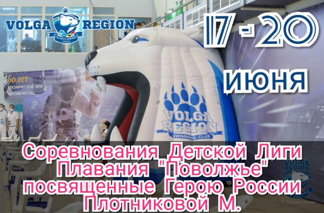 Соревнования Детской Лиги Плавания «Поволжье» посвященные памяти Героя России, Плотниковой Марины.