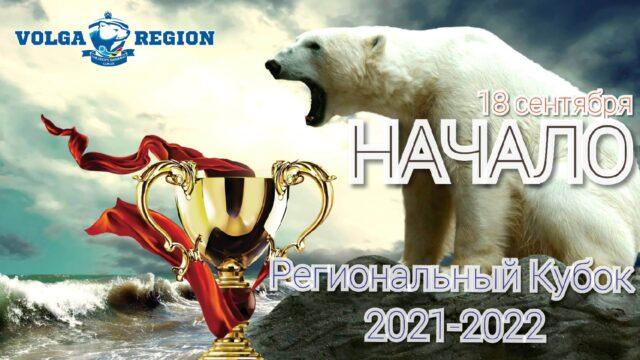 Региональный Кубок 2021-2022