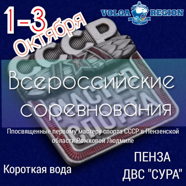 Всероссийские соревнования по плаванию, посвященные первому Мастеру спорта СССР в Пензенской области Рожковой Людмиле
