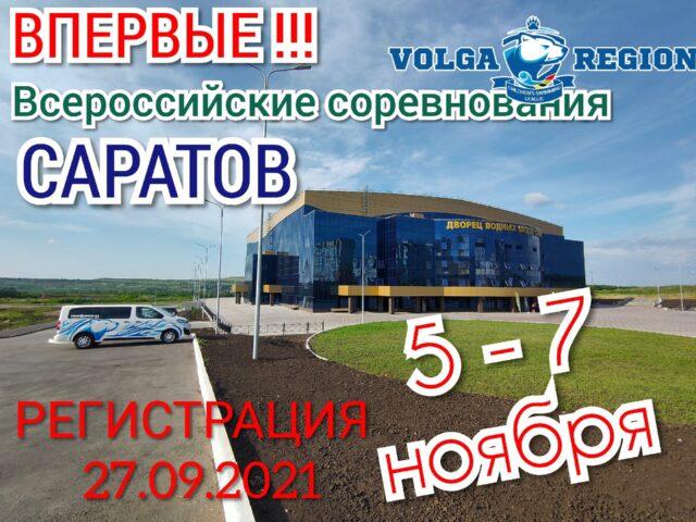 https://dlpp.ru/wp-content/uploads/2021/09/saratov-640x480.jpg